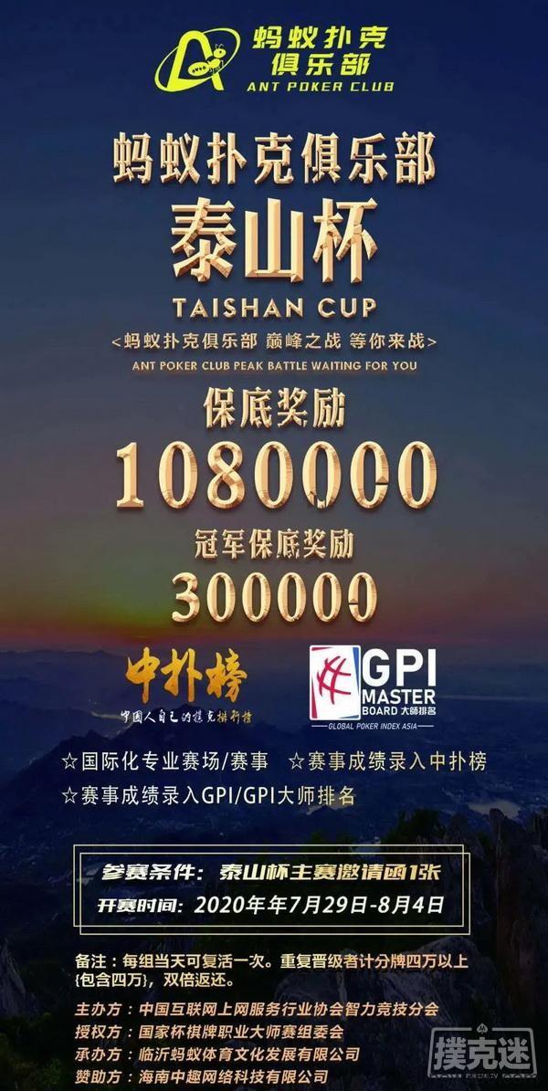 7月29日-8月4日,2020第一届泰山杯全攻略!-蜗牛扑克官方-GG扑克