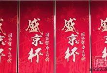 2020盛京杯第五季 | 星光熠熠,激情燃烧C组刘源以298500记分牌率先领跑!-蜗牛扑克官方-GG扑克