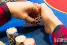 德州扑克技巧-迷惑好牌手的七种高效方法-蜗牛扑克官方-GG扑克