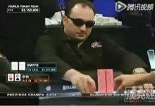 德州扑克史上最打脸牌局:一切反转都可能发生-蜗牛扑克官方-GG扑克