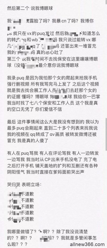 上海cp26 某JK被骂内情,公然撅PG媚宅,怎么就成了自由?