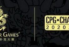 赛事新闻 | 2020CPG®三亚总决赛酒店于8月4日起开放预订-蜗牛扑克官方-GG扑克