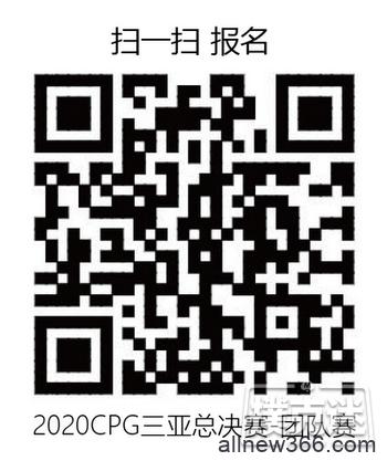 赛事新闻 | 2020CPG®三亚总决赛-团队赛开始接受组队报名!