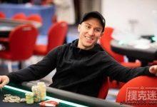 Daniel Dvoress收获个人扑克生涯的首条金手链!-蜗牛扑克官方-GG扑克