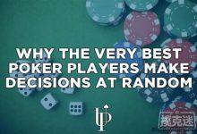 为什么最优秀的德州扑克玩家会随意的做决定-蜗牛扑克官方-GG扑克