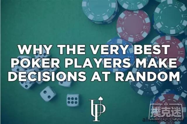 为什么最优秀的德州扑克玩家会随意的做决定