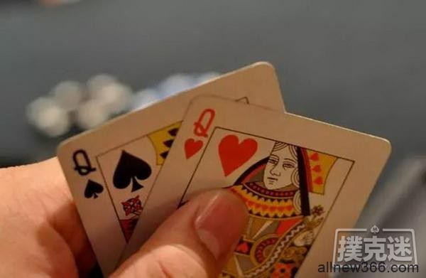 德州扑克中这手QQ没打错,却眼睁睁看着对手把我清空