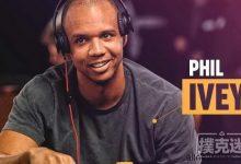 丹牛认为PHIL IVEY是有史以来最伟大的扑克玩家-蜗牛扑克官方-GG扑克
