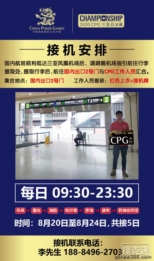 2020CPG®三亚总决赛疫情防控特别须知补充(汕尾/深圳)及参赛须知