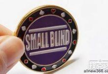 在德州扑克SB位(小盲位)时怎么打才能不SB?-蜗牛扑克官方-GG扑克