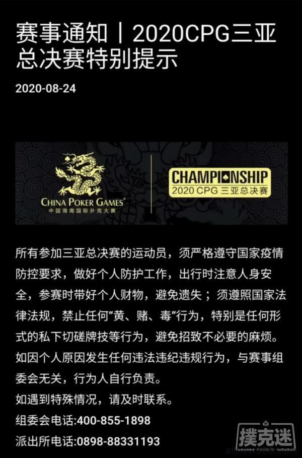 2020CPG三亚总决赛|入围圈诞生 焦凡路以232万记分称霸全场!