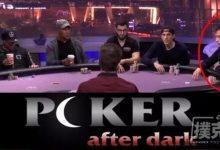 中国牌手首次参加美国德州扑克节目,惨遭脏牌95至尊血洗-蜗牛扑克官方-GG扑克