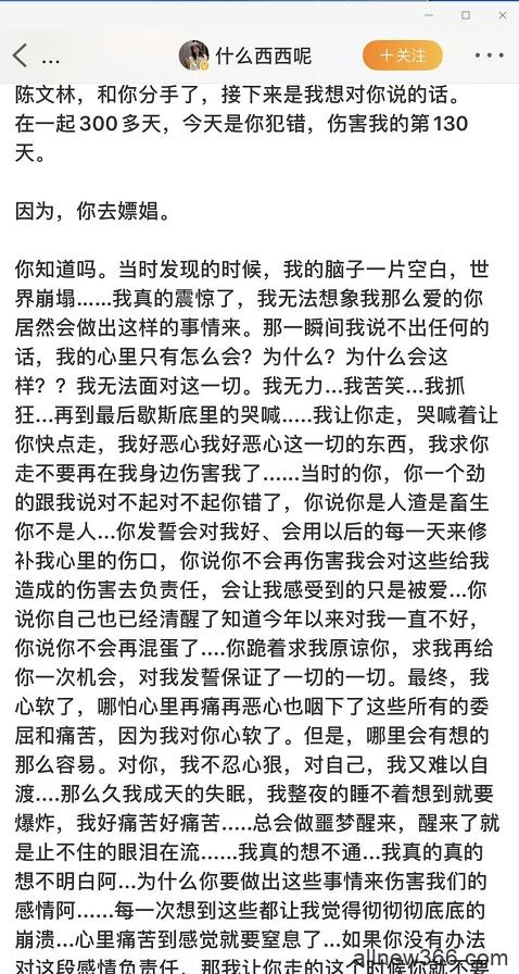 RW打野haro女友爆其Piáo chāng?抖人诈骗犯+1