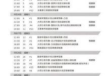 2020NCBP国家杯棋牌职业大师赛横店站竞赛规程-蜗牛扑克官方-GG扑克