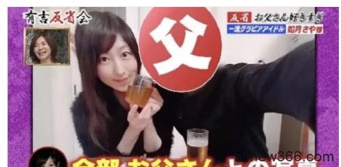 日本网红:33岁还跟爸爸一起睡觉,一起洗澡