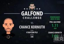 Galfond对阵Chance Kornuth,第三场挑战赛日期确定-蜗牛扑克官方-GG扑克