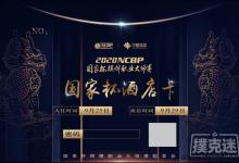 国家杯横店站酒店卡的使用与福利-蜗牛扑克官方-GG扑克