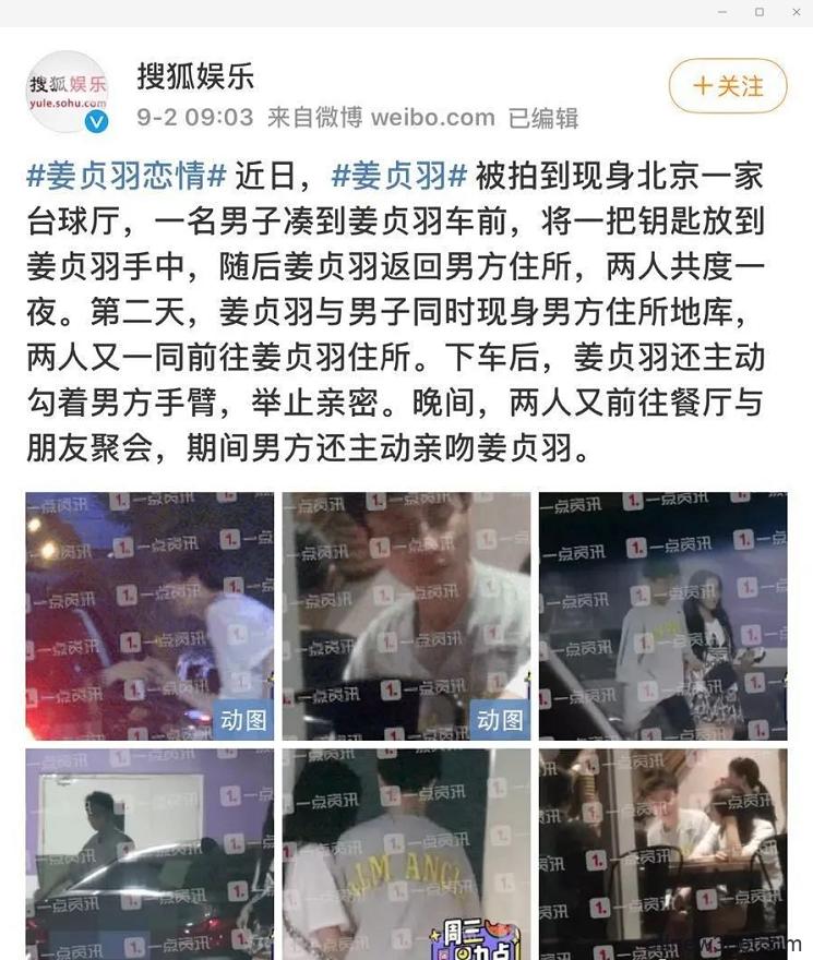 刘思瑶又更新最后一条视频辣!姜贞羽公司否认其恋情?雪梨泰勒毛衣事件+罗冠军事件反转?