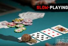 德州扑克中两个必须慢玩的扑克场合-蜗牛扑克官方-GG扑克