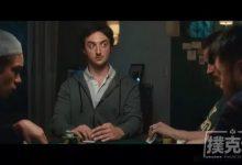 德州扑克中四个对手诈唬不足的典型场合-蜗牛扑克官方-GG扑克