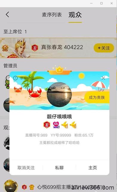 赵子龙大骂平生活该,老季返一亿!哦导痛骂王冕空降2893!七夜即将回归打广告遭喷化!