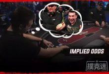 如何像职业德州扑克牌手那样利用潜在底池赔率-蜗牛扑克官方-GG扑克