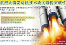 我国重型火箭发动机技术攻关取得突破性进展-蜗牛扑克官方-GG扑克