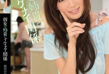 (前田作品)IPZ-266 彼女の姉貴とイケナイ関係 前田かおり-蜗牛扑克官方-GG扑克