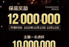 强势来袭!2020 TPC老虎杯年终总决赛超级卫星赛今日开启!-蜗牛扑克官方-GG扑克