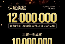 众星璀璨!明星牌手祝福2020 TPC老虎杯年终总决赛!-蜗牛扑克官方-GG扑克