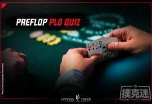 德州扑克PLO翻前策略测试,据说只有5%的人能够全对!-蜗牛扑克官方-GG扑克