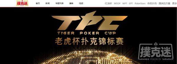 2020TPC老虎杯年终总决赛,王家鑫领衔78人晋级下一轮!