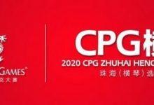 2020CPG®珠海(横琴)选拔赛详细赛程赛制发布-蜗牛扑克官方-GG扑克