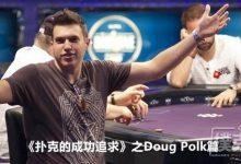 《扑克的成功追求》之Doug Polk篇-蜗牛扑克官方-GG扑克