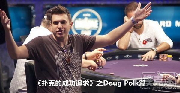 《扑克的成功追求》之Doug Polk篇