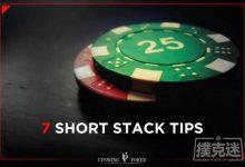 德州扑克7个将盈利最大化的短筹码技巧-蜗牛扑克官方-GG扑克