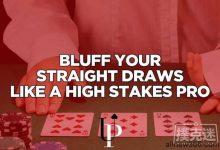 德州扑克如何像职业牌手那样用顺子听牌诈唬-蜗牛扑克官方-GG扑克