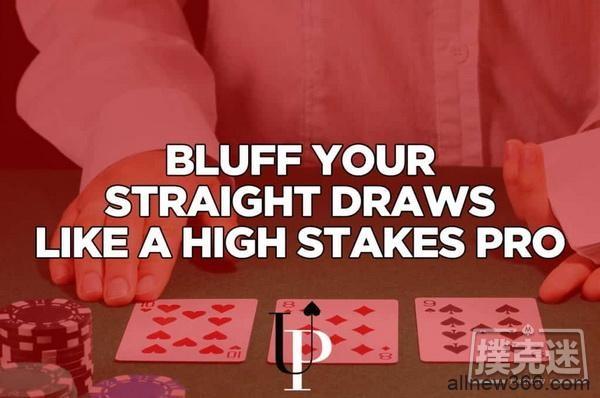 德州扑克如何像职业牌手那样用顺子听牌诈唬