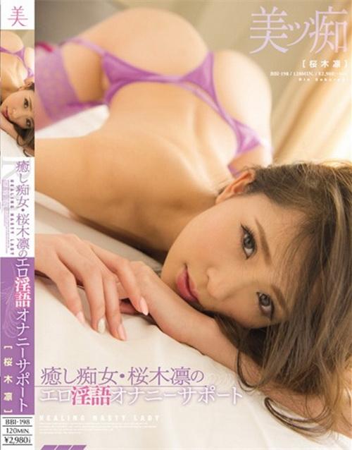 樱木凛,桜木凛,Rin Sakuragi出道作品封面合集大全