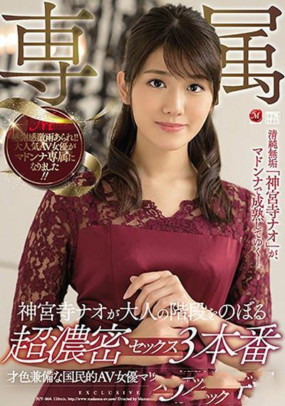 JUY-864:神宫寺奈緒最新番号,最风骚的E奶美少女回归啦