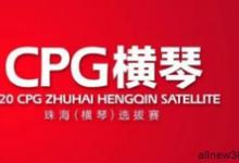 2020CPG®珠海(横琴)选拔赛参赛流程和特别提示-蜗牛扑克官方-GG扑克