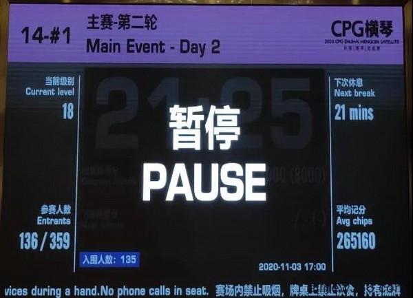 CPG横琴站 | 入围圈诞生!纪夏青以230W记分牌成为主赛领先者!