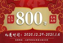 【盛京杯】喜迎新年!双赛合并!2020盛京杯年终总决赛赛事预告!-蜗牛扑克官方-GG扑克