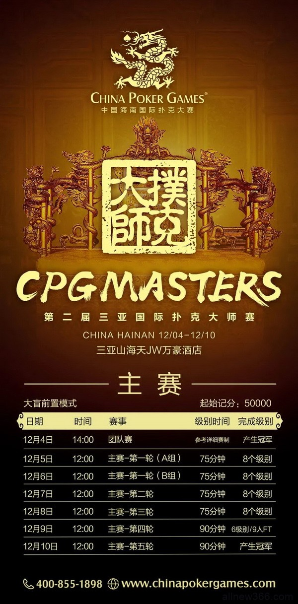 2020CPG三亚大师赛在线选拔赛计划安排和赛事酒店预订时间