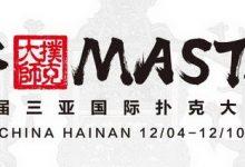 2020CPG®三亚大师赛在线选拔赛计划安排(11.27~11.29)-蜗牛扑克官方-GG扑克