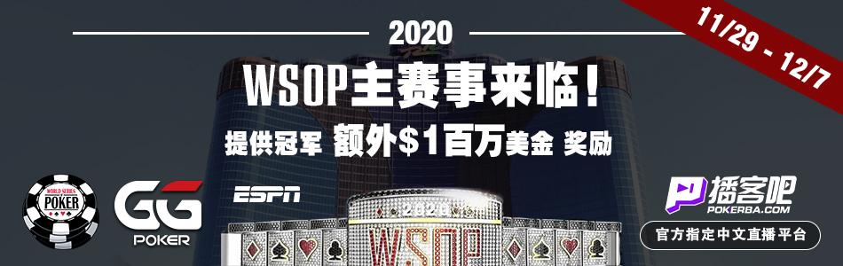 【蜗牛扑克】2020 WSOP世界扑克大赛主赛事正式启动!-蜗牛扑克官方-GG扑克