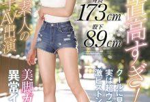 解密!那位身高173公分、10头身、美腿不输桥本ありな的E奶素人是? … …-蜗牛扑克官方-GG扑克