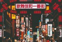 snis352 歌舞伎町|极乐净土的烟火味,闻起来跟想象中的不太一样-蜗牛扑克官方-GG扑克