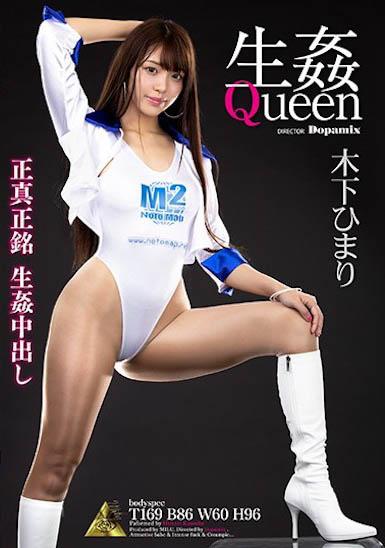 塞好塞满!长腿新人赛车女王「木下日葵」情趣大开发,持续注入好多「热腾腾精华」!