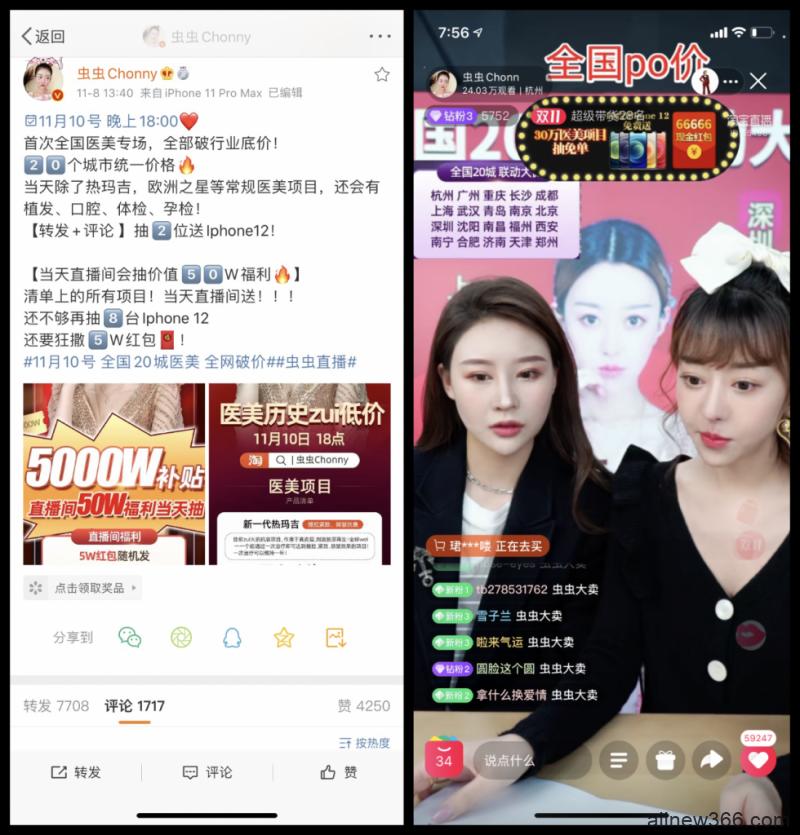 刘大宝子手撕前女友 .anna直播间发飙 温婉帮虫虫卖医美